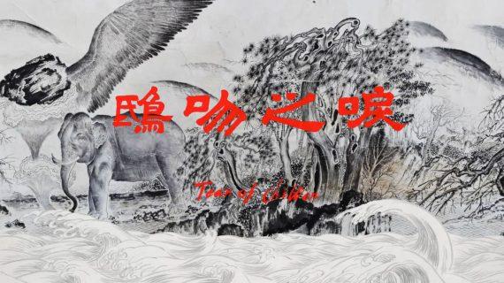 Tears of Chiwen drawings, by Sun Xun